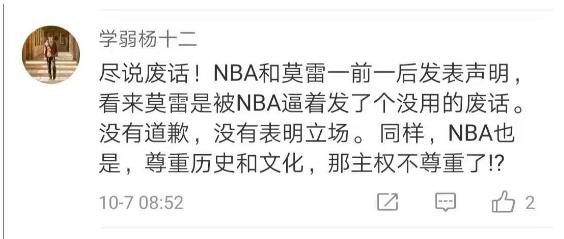 莫雷、NBA声明均未道歉